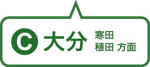 寒田/稙田方面