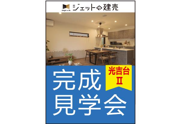 大分市『光吉台Ⅱ』のオープンハウスを開催いたします♪